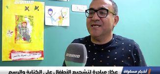 عكا: مبادرة لتشجيع الأطفال على الكتابة والرسم ،تقرير،اخبار مساواة،3.5.2019،قناة مساواة