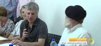 تقرير - لجنة التواصل - لقاءات شخصية من اجل السلام - رام الله - #صباحنا_غير- 26-7-2016- مساواة