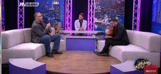 وينك - سامر بشارة، انور ابو زيدان - شو بالبلد -25.9.2017 - قناة مساواة افضائية