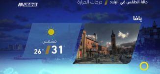حالة الطقس - صباحنا غير-17.8.2017 - قناة مساواة الفضائية
