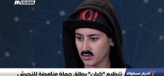 """تقرير : تنظيم """"كيان"""" يطلق حملة مناهضة للتحرش،اخبار مساواة،16.1.2019، مساواة"""