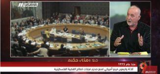 ''الولايات المتحدة استعملت اسرائيل كأداة لتحقيق مشاريعها ''عصام مخول،سليم بريك، التاسعة ،19.12.17