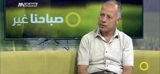 عبدالله أبو معروف .. وتقديم استقالته الى لجنة الوفاق - صباحنا غير- 20-7-2017 - قناة مساواة