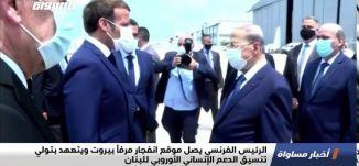 الرئيس الفرنسي يصل موقع انفجار مرفأ بيروت ويتعهد بتولي تنسيق الدعم الإنساني الأوروبي للبنان،اخبار6.8