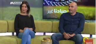 شباب وصبايا في خطر !! - ورد ياسين،نور حوا، صباحنا غير،12.4.2018، قناة مساواة الفضائية