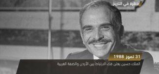 الملك حسين يعلن فك الارتباط بين الاردن والضفة الغربية - ذاكرة في التاريخ 31-7-2018- مساواة