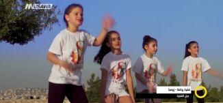 فقرة رياضية - زومبا - جبل القفزة ، صباحنا غير،19-7-2018 - مساواة