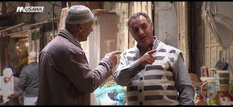 اسواق القدس ،الحلقة الثالثة ، القدس عبق التاريخ ، رمضان 2018،قناة مساواة الفضائية