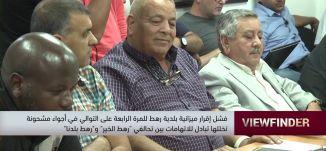 فشل اقرار ميزانية بلدية رهط للمرة الرابعة في اجواء مشحونة -view finder -20.06.2019