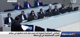 المالكي: الجنائية الدولية قد تصدر قرار فتح تحقيق في جرائم الحرب الإسرائيلية في أي لحظة،اخبار ،20.7