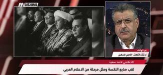 سكاي نيوز - أحمد سعيد.. رحيل ينتصر على النكسة ،مترو الصحافة، 9.6.2018 - مساواة