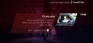 فيلم رقم 23 - فعاليات ثقافية هذا المساء - 23-10-201 -  قناة مساوة الفضائية