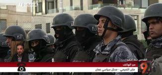 ''النظام العربي مهترىء وهو يعيش في حالة موت سريري '' مازن التميمي - التاسعة  - 8.12.2017