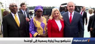 نتنياهو يبدأ زيارة رسمية إلى أوغندا،اخبار مساواة ،03.02.2020،قناة مساواة الفضائية