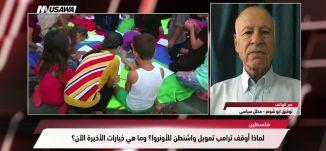 القدس العربي : نتنياهو يشيد بقرار واشنطن وقف تمويل الأونروا،الكاملة،مترو الصحافة،3-9-2018