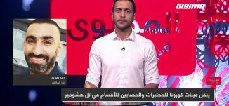 ينقل عينات كورونا للمختبرات والمصابين للأقسام في تل هشومير،خالد نمارنة،المحتوى في رمضان،حلقة2