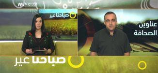 نتنياهو يخضع للتحقيق الخامس ! - وائل عواد- صباحنا غير-   10.11.2017 -  قناة مساواة الفضائية