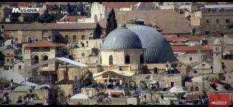 القباب ،الحلقة السادسة عشر، القدس عبق التاريخ ، رمضان 2018،قناة مساواة الفضائية