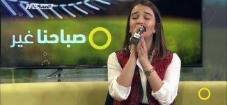 اغنية '' هدي بحر هدي '' - منى ميعاري -  صباحنا غير- 15-5-2017 -  قناة مساواة الفضائية