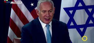 ترامب لنتنياهو:نقف إلى جانب إسرائيل وحل الدولتين هو الأفضل،عايدة توما،عبد الله صيام ،عمر الغول،27-9