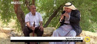 تقرير : اعادة المياه لمجاريها : ترميم عين ناطف اراضي البطوف، نورهان،صباحنا غير،6-6-2018، مساواة
