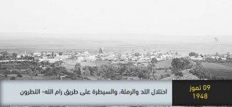 1948 - احتلال اللد والرملة ، والسيطرة على طريق الله - اللطرون- ذاكرة في التاريخ-9.7.2019