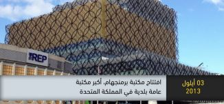 2013- افتتاح مكتبة برمنجهام اكبر مكتبة عامة بلدية في المملكة المتحدة - ذاكرة في التاريخ-03.09.2019