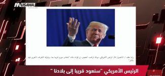 رأي اليوم:  الرئيس الامريكي :سنعود قريبا إلى بلادنا! ،مترو الصحافة،  30.3.2018- قناة مساواة الفضائية