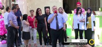 تقرير - بلدية الناصرة - سنة دراسية كلها تجديد وتفاؤل - ناهد حامد -  صباحنا غير -6.9.2017