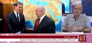 نشر أوّل؛ هل ستبدأ مفاوضات اسرائيلية - فلسطينية؟ - محمد زيدان - التاسعة -22-6-2017 - مساواة