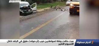 ست حالات وفاة لمواطنين عرب إثر حوادث طرق في البلاد خلال الأسبوع الأخير،اخبار مساواة،26.6.2020،مساواة