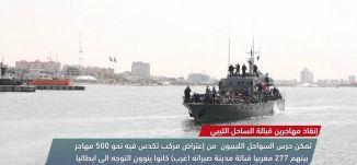 انقاذ مهاجرين قبالة الساحل الليبي  ! -view finder - 13-5-2017 - قناة مساواة الفضائية