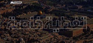 """التعامل الامريكي:""""اكتر من هيك وقاحة مفش"""" ودوره انتهى، د نبيل شعث،6.12.17،قناة مساواة الفضائية"""
