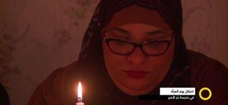 تقرير - احتفال يوم المرأة في مدرسة بئر الأمير - روزين عودة -  #صباحنا غير -13-3-2017- مساواة
