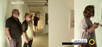 """""""قريبٌ لا أراه وبعيدٌ أمامي"""" .. معرض فني في حيفا - محمد الحواجري - صباحنا غير -15.10.2017"""
