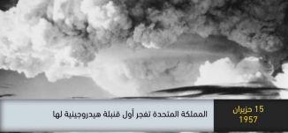 1957 المملكة المتحدة تفجر أول قنبلة هيدروجينية لها - ذاكرة في التاريخ -15-6-2019،قناة مساواة