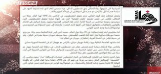 وفا : اليوم العالمي لدعم حقوق الفلسطينيين في أراضي عام 48 ،الكاملة ،مترو الصحافة،  30.1.18