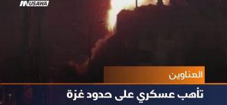 تأهب عسكري على حدود غزة ،اخبار مساواة،27.3.2019- مساواة