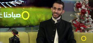 أخبار التكنولوجيا،ايهاب سهيل بطو ،صباحنا غير،18-12-2018،قناة مساواة الفضائية