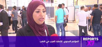 المؤتمر السنوي للاطباء العرب في النقب - 24-11-2017 - الحلقة كاملة -Reports X7- مساواة