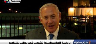 الرئاسة الفلسطينية تشجب تصريحات نتنياهو ، اخبار مساواة،25-10-2018-مساواة
