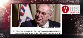 الصحف الإسرائيلية :  حالة غضب قد تخرج عن السيطرة .. أين تتجه الأزمة ؟! مترو الصحافة،10.12.17