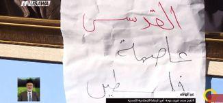 '' اذا أردنا حلآ حقيقيآ فلا بد من الرجوع إلى الله سبحانه وتعالي '' الشيخ محمد شريف عودة  - 12.12.17