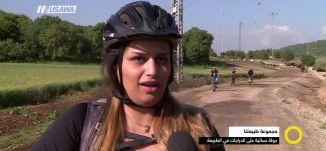 تقرير - مشروع طبيعتنا دراجات هوائية للنساء في الطبيعة - ازدهارأبو ليل ،صباحنا غير، 3.4.2018