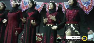 تقرير - رمضان يجمعنا - وجدي عودة - صباحنا غير- 15-6-2017 - قناة مساواة الفضائية