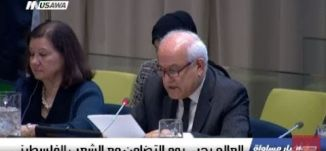 العالم يحيي يوم التضامن مع الشعب الفلسطيني،الكاملة،اخبار مساواة،29-11-2018- مساواة