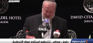 رفض محامي نتنياهو استلام مواد التحقيق،اخبار مساواة 12.5.2019، قناة مساواة