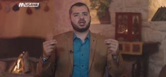 كيف تجود  بنفسك وبمالك في سبيل الله ؟!  - ج2 - الحلقة 17 - الإمام - قناة مساواة الفضائية