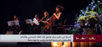 أمسية في ذكرى رحيل توفيق زياد  -view finder - 09.07.2019