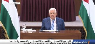 الرئيس الفلسطيني:الشعب الفلسطيني يقف صفا واحدا ضد المؤامرة وضد التعدي على القضيةالفلسطينية،اخبار18.8